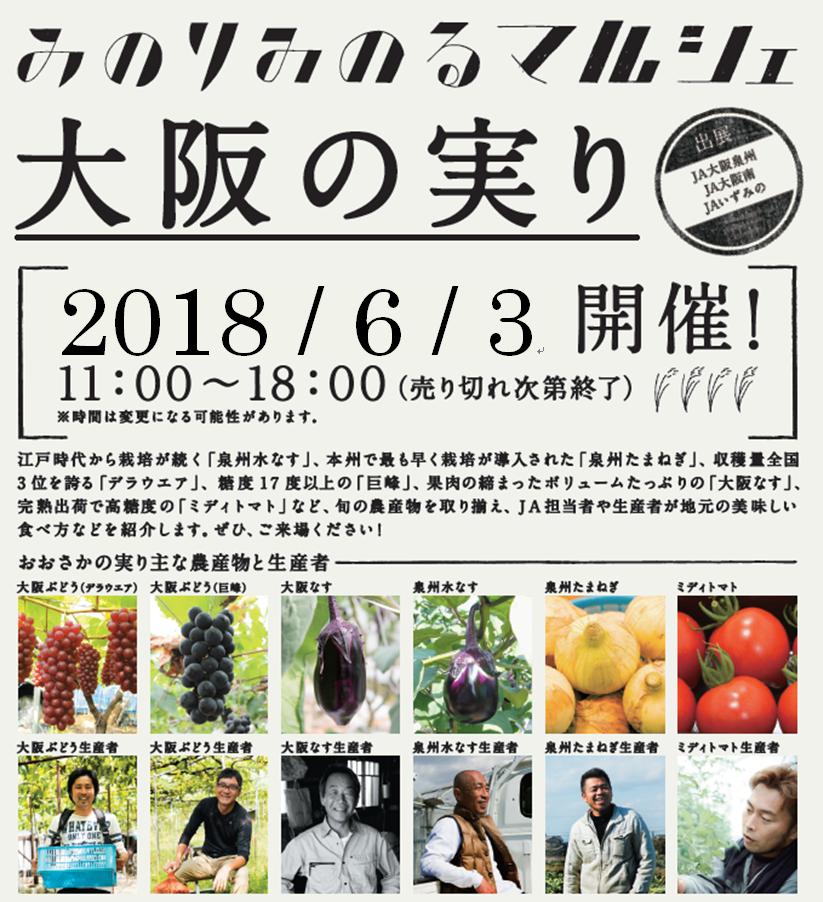 大阪の実り 2018.png