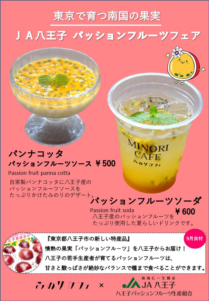 【仙台店】パッションフルーツPOP.png