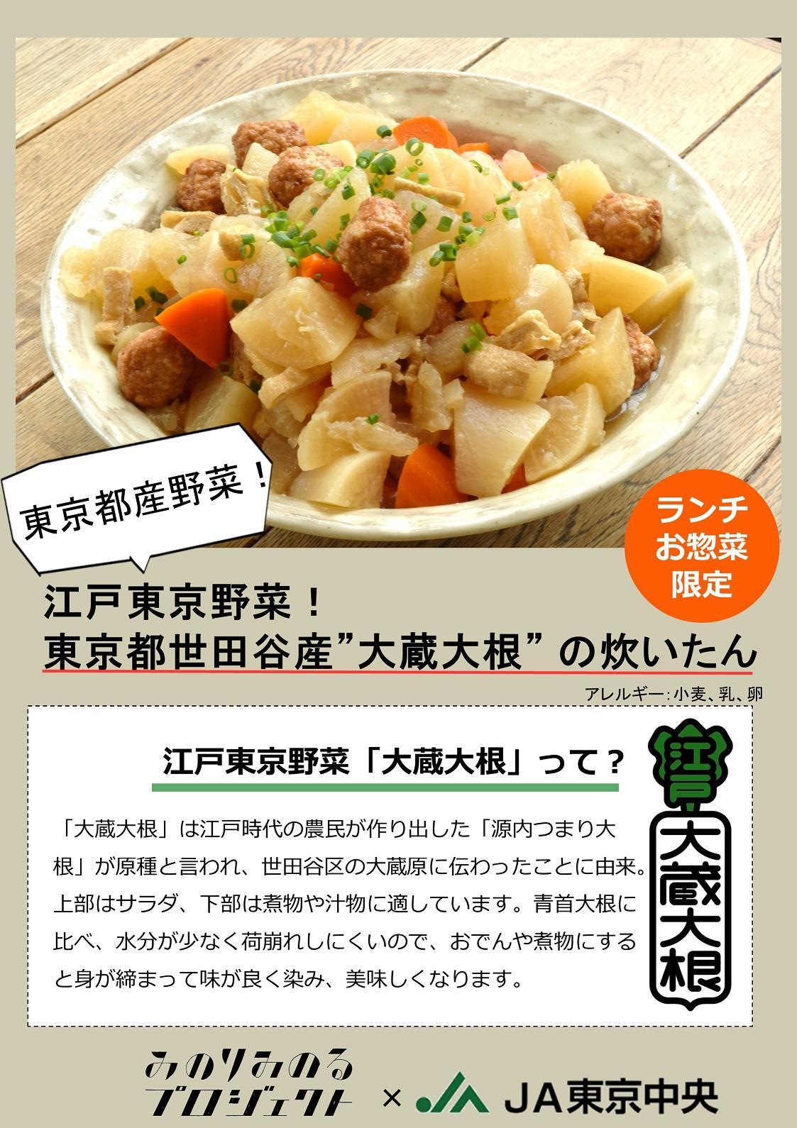 191202大蔵大根ランチ惣菜(JA東京中央様).jpg