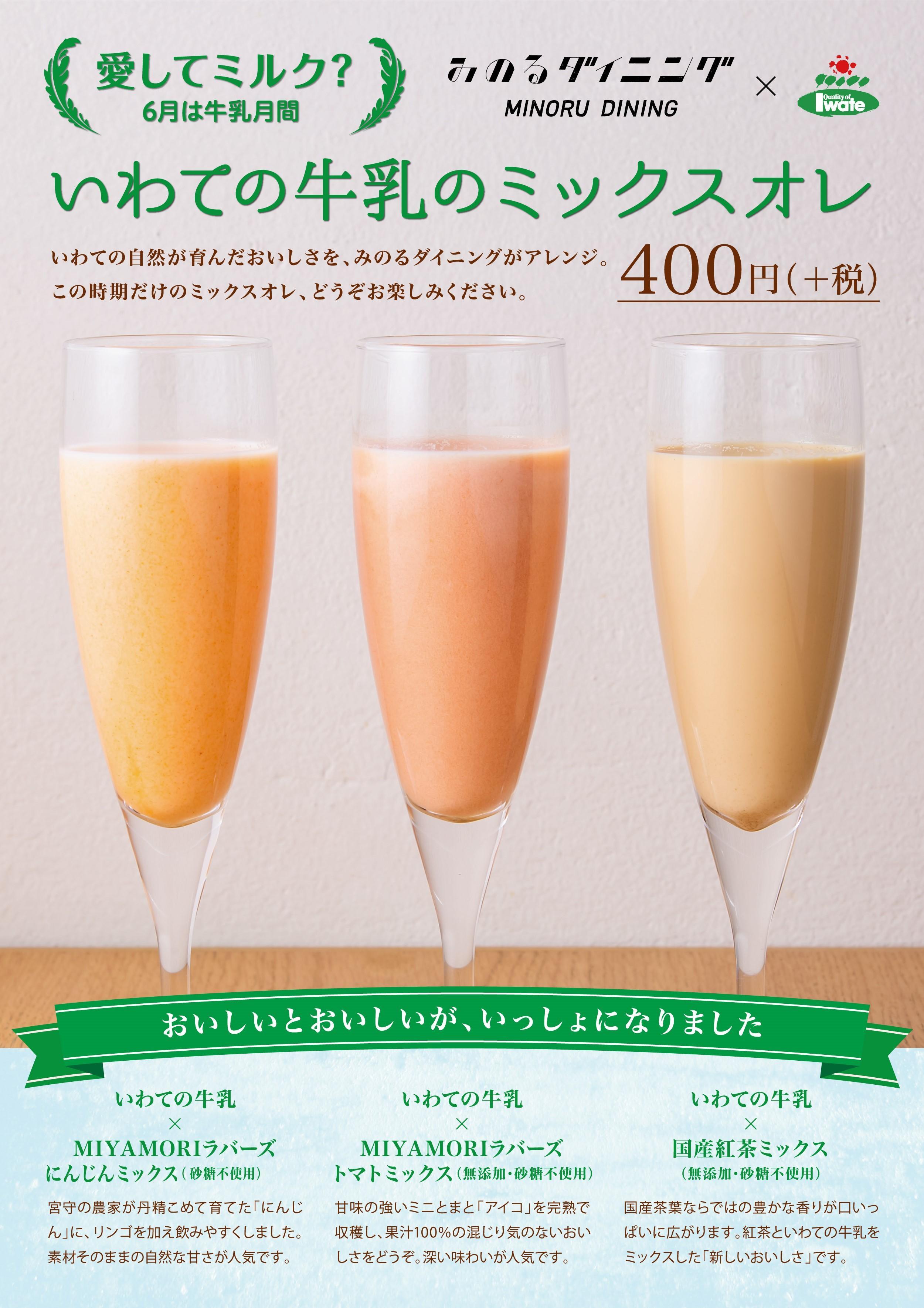 牛乳月間(飲料).jpg