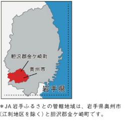 岩手ふるさと 地図.png