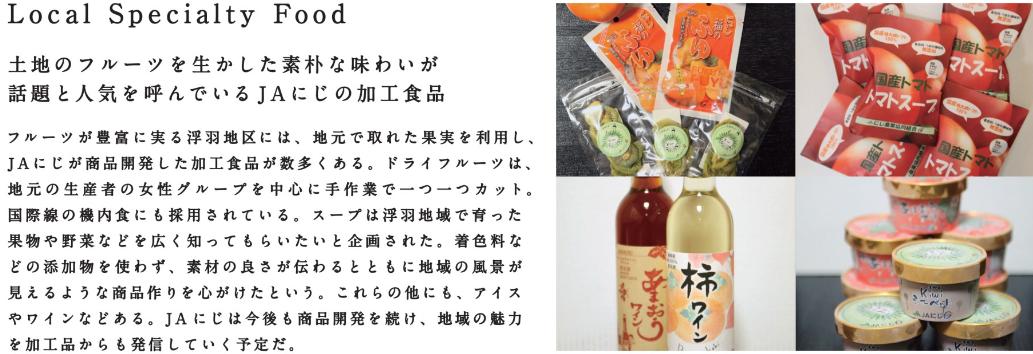 にじ 加工品.png