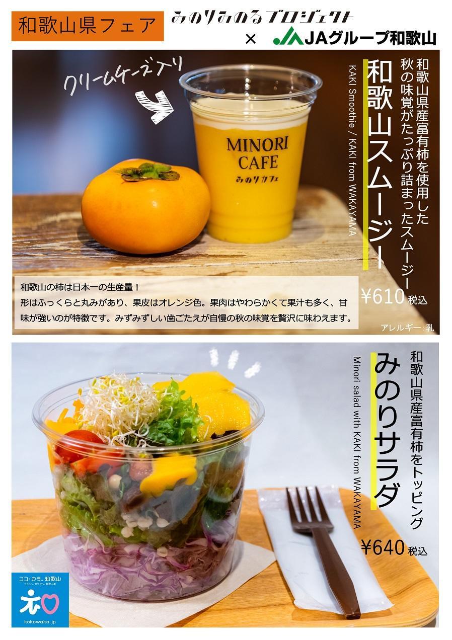 191116【みのりカフェ】和歌山フェア(和歌山県農様).jpg