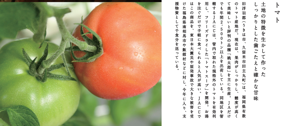 にじトマト.png