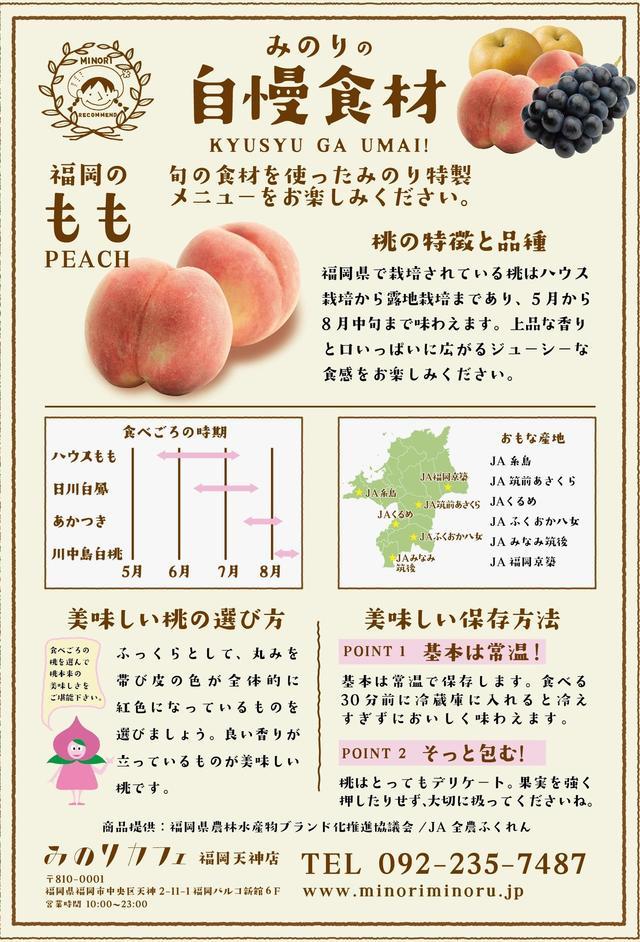 momoshoukai_trim.jpg