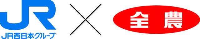 JR西日本×全農.jpg