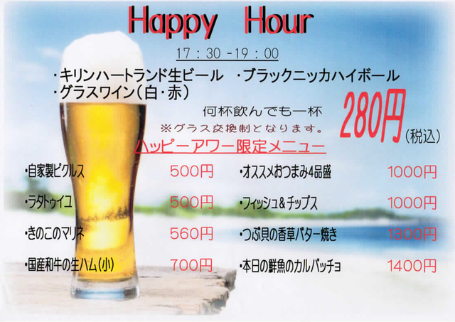 201608.happyhour.png