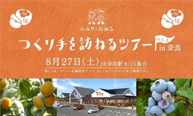 つくり手を訪ねるツアーVOL.4 in 奈良.jpg