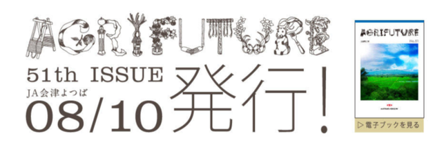 AGRIFUTURE51号.png