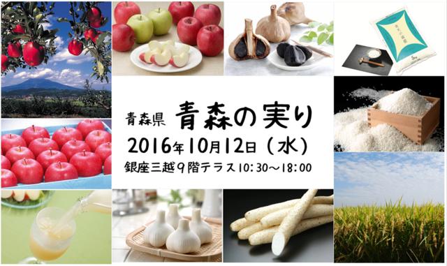 次回開催予告(20161012_青森の実り).png