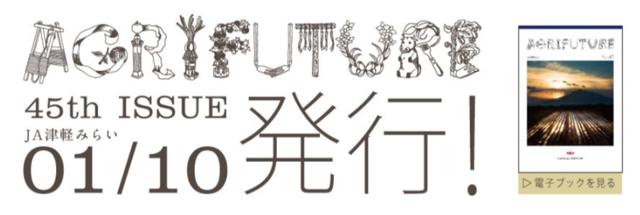 AGRIFUTUREバナー(JA津軽みらい).png