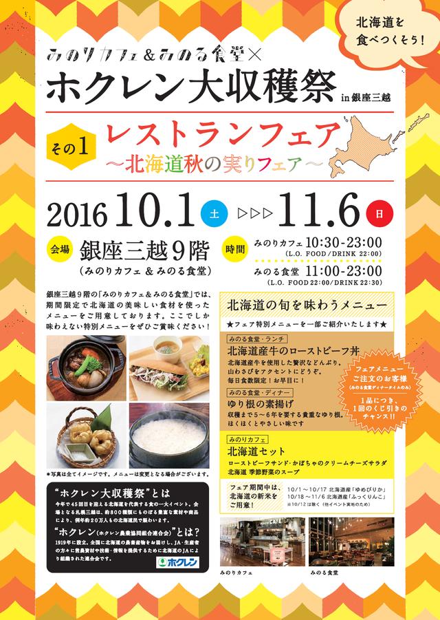 20161001-1106_レストランフェアちらし.png
