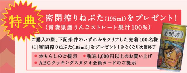 20161012_青森の実り(特典).png
