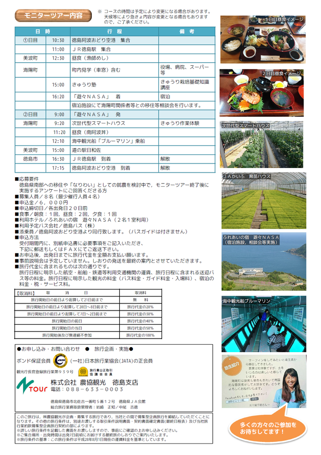 就農・移住体験ツアー1-2.png