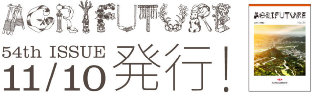 Agrifuture54号.png