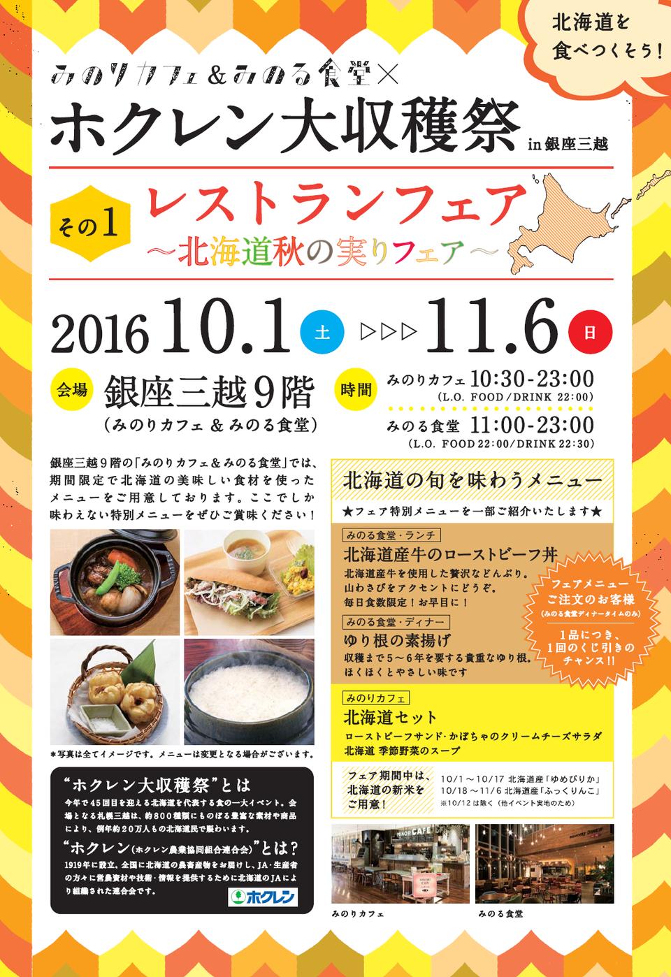 20161001-1106_レストランフェアちらし - コピー.png