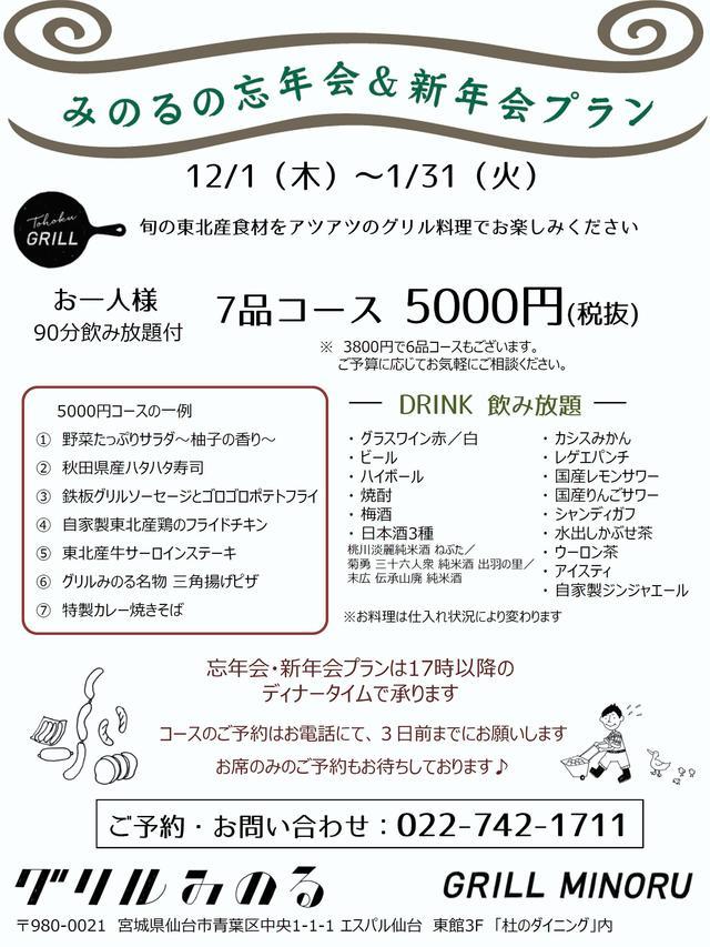 グリルみのる忘年会メニュー.jpg