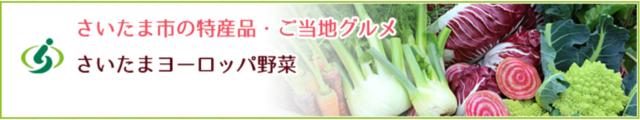 さいたま市の特産品・ご当地グルメ さいたまヨーロッパ野菜.png