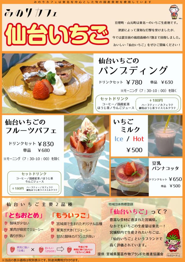 仙台いちごポスター(HP用).png