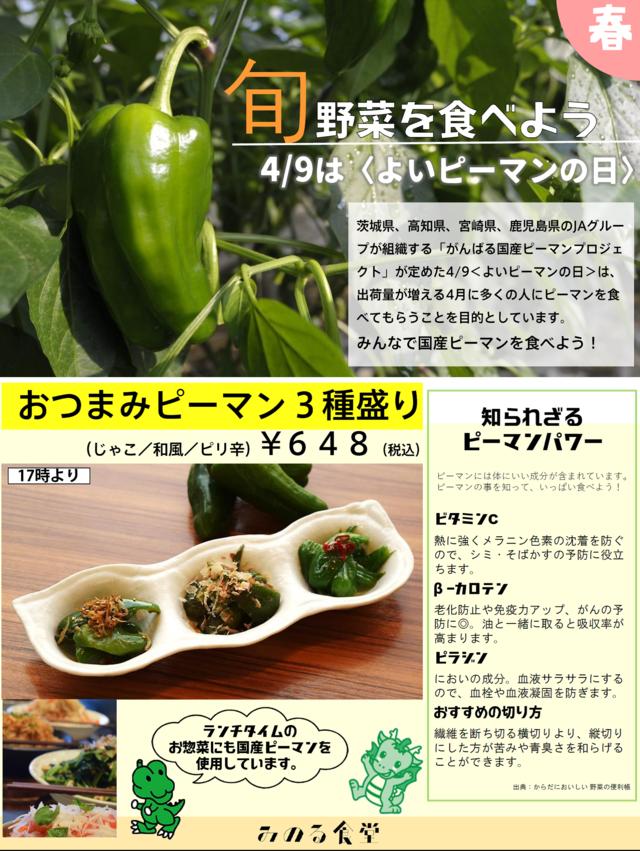 みのる食堂メニューPOP.png