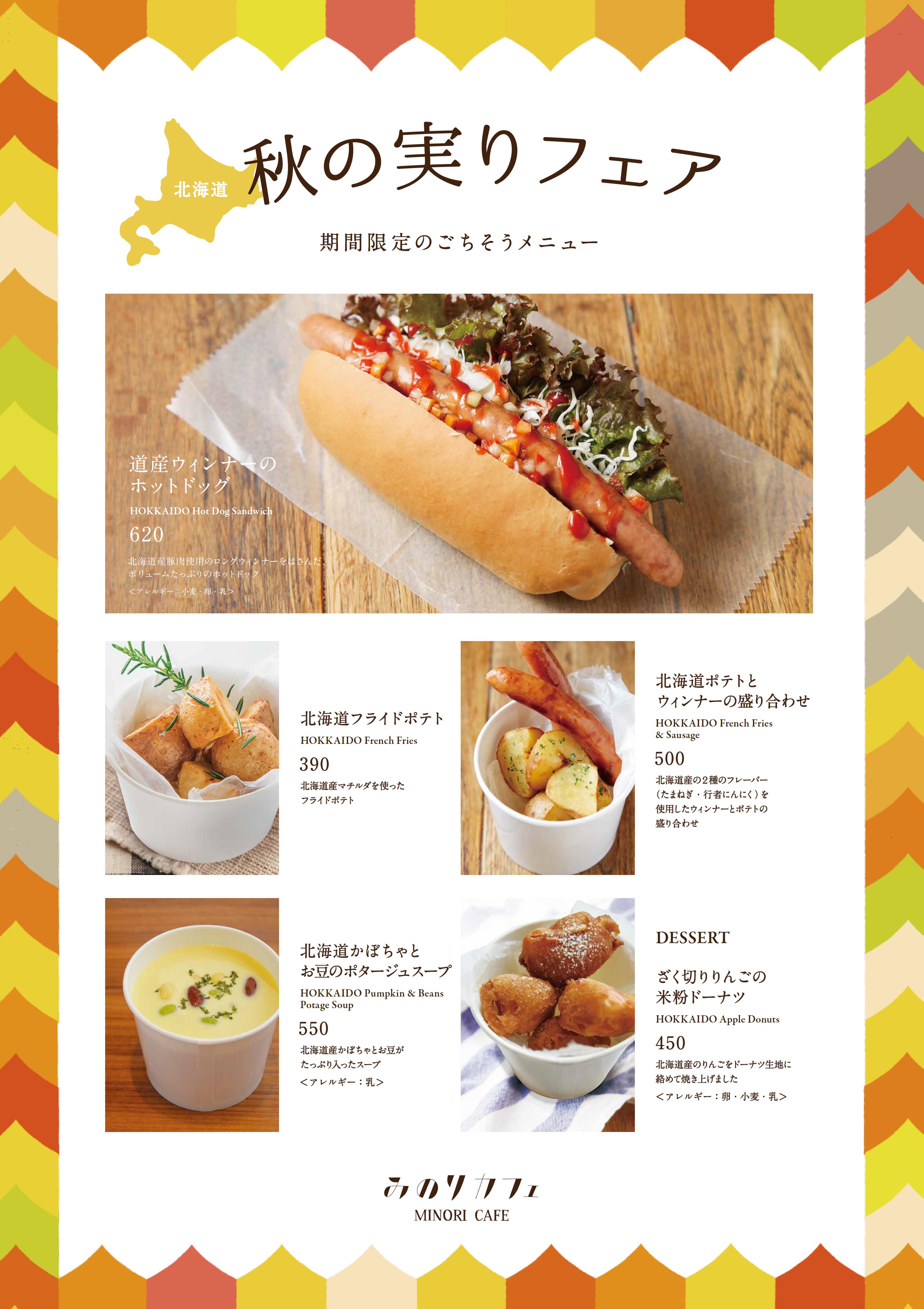 みのりカフェ北海道メニュー.png
