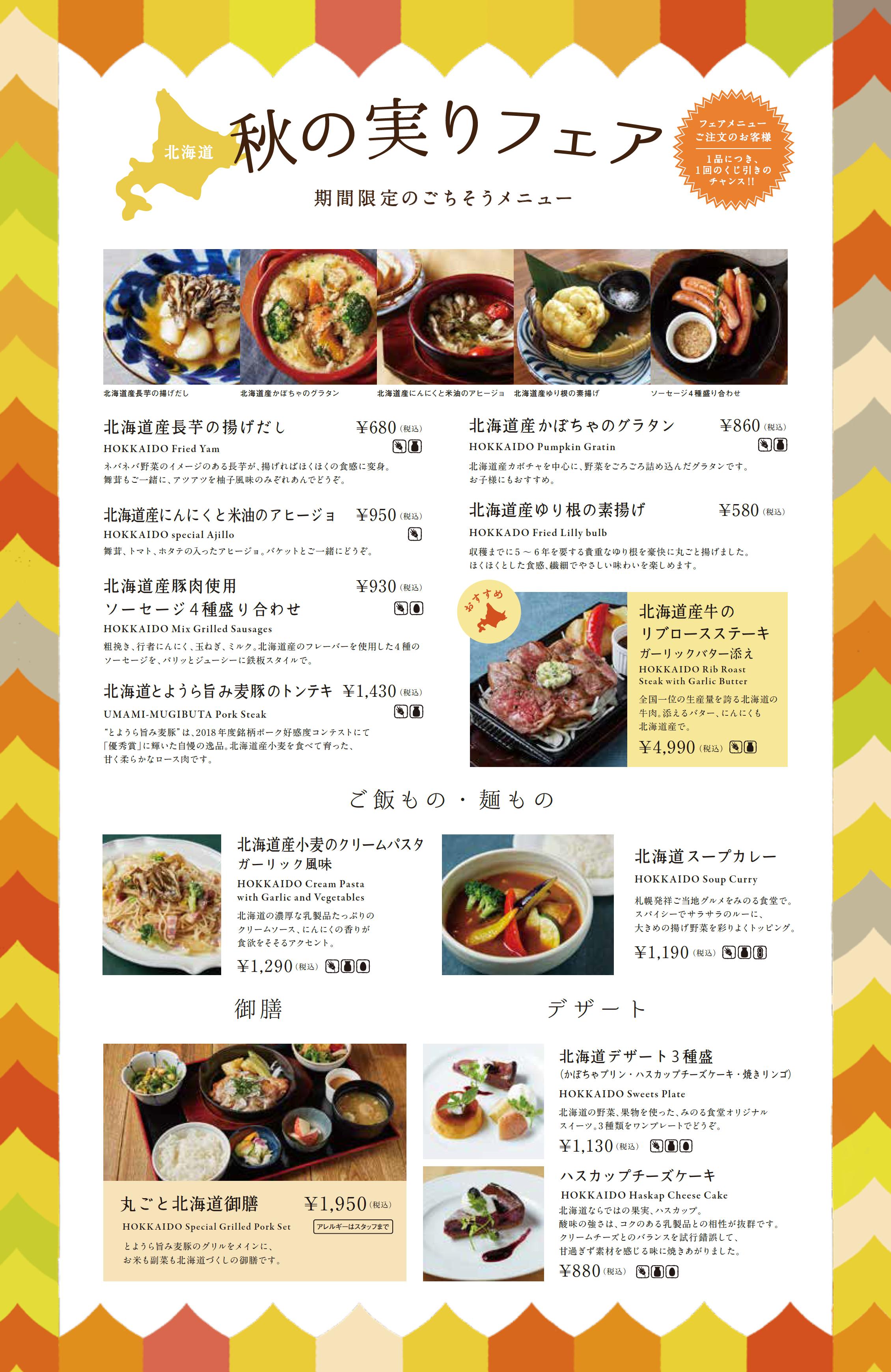 みのる食堂北海道メニュー.png