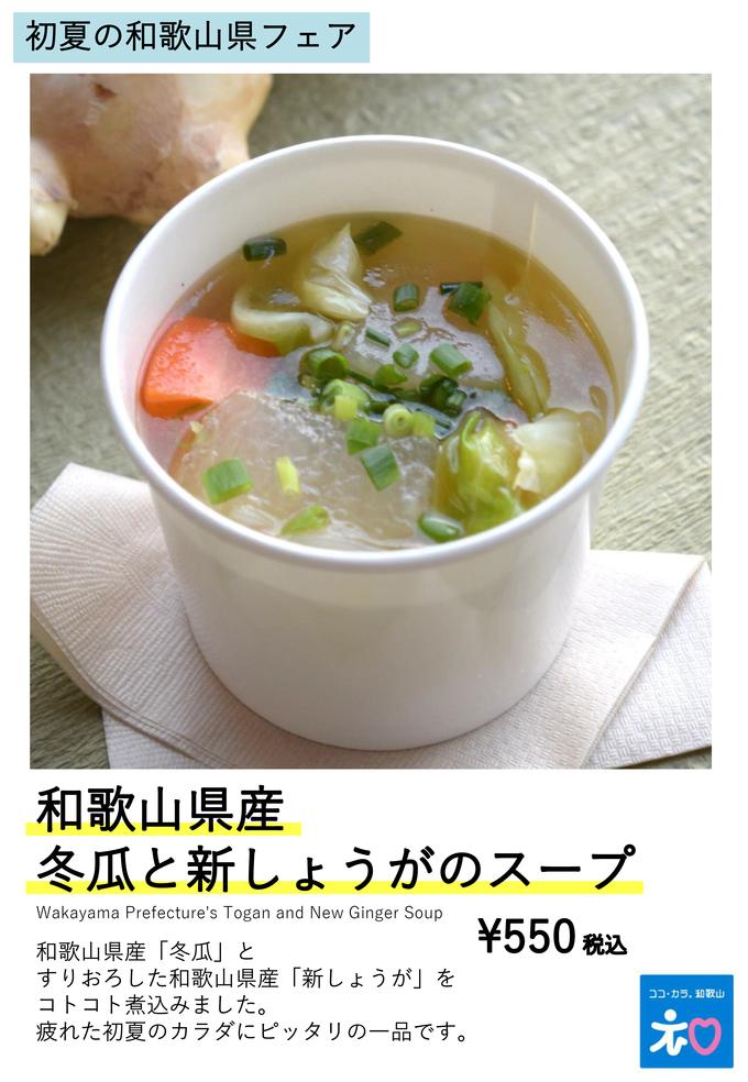 みのりカフェ スープ.png