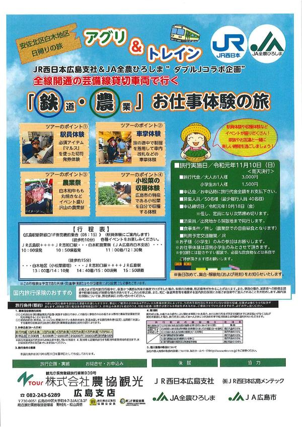 アグリ&トレイン チラシ_page-0001.jpg