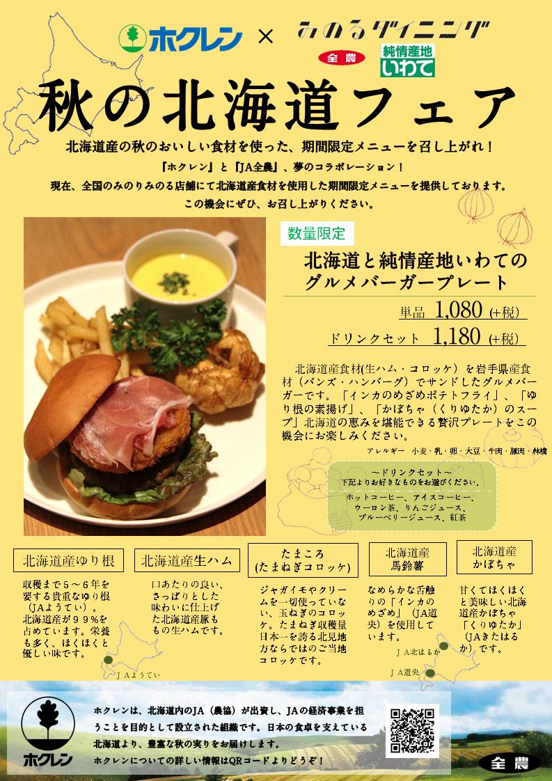 【最終】北海道フェアPOP(みのる盛岡).png