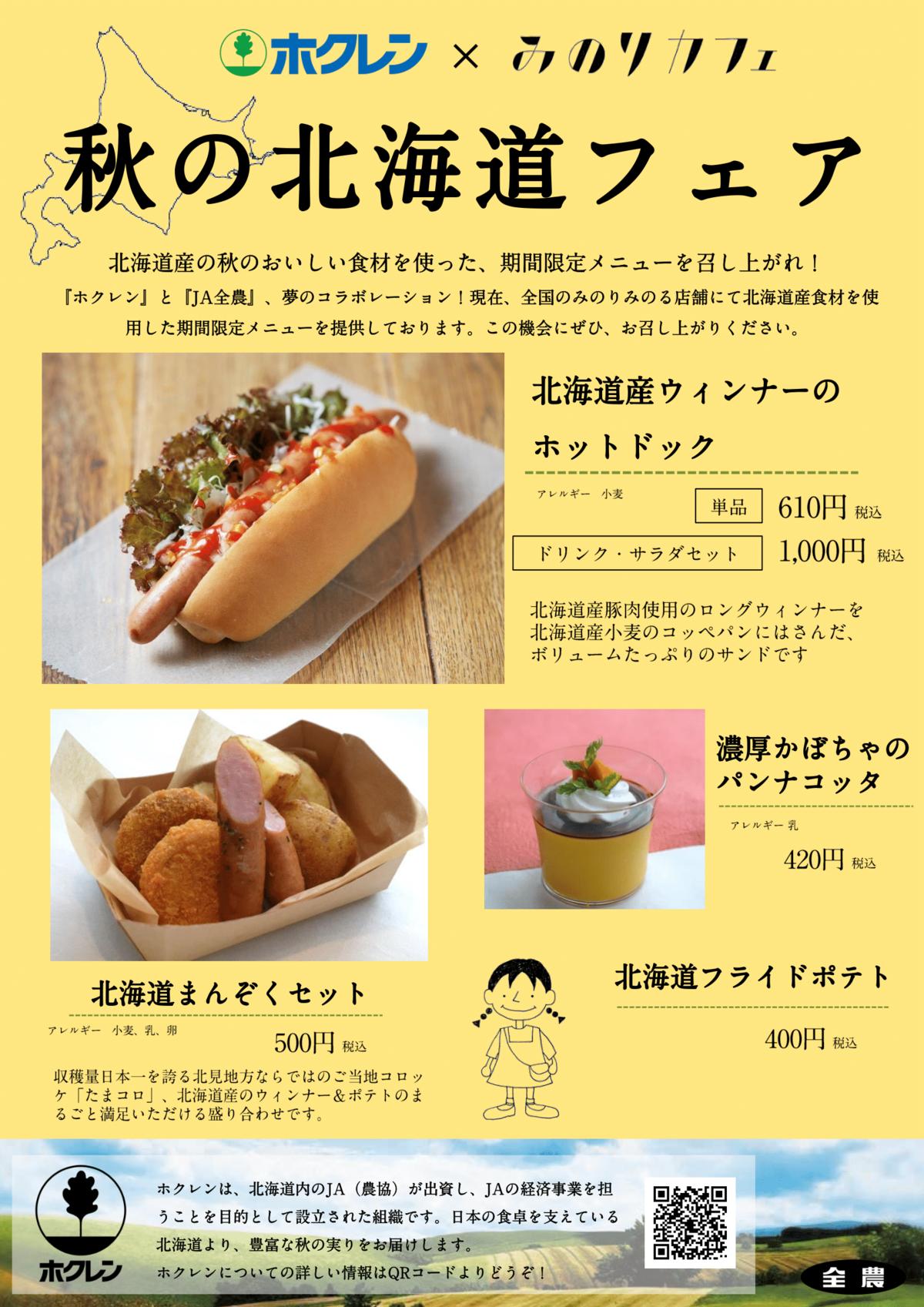 ②北海道フェアPOP( みのりカフェ銀座)ホットドックほか-1.png