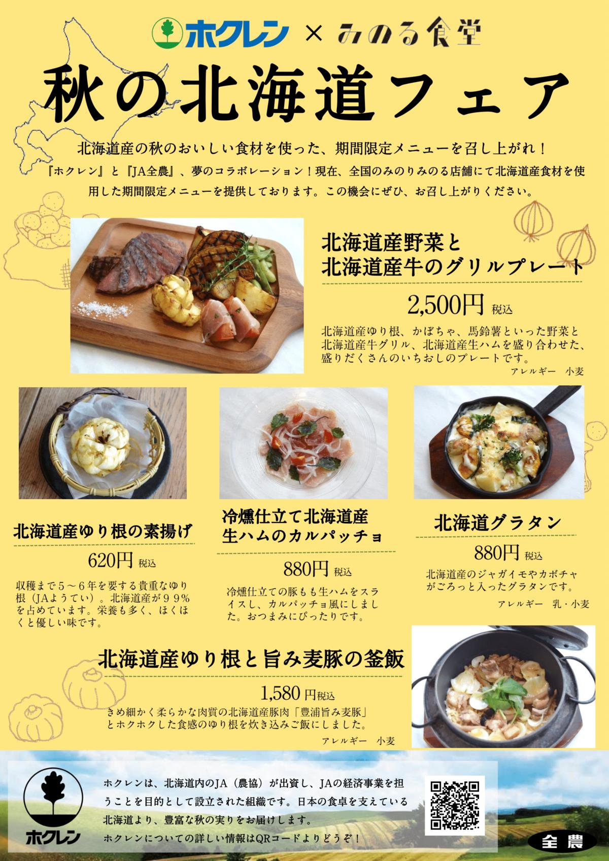 ③北海道フェアPOP(みのる食堂銀座)グランド-1.png