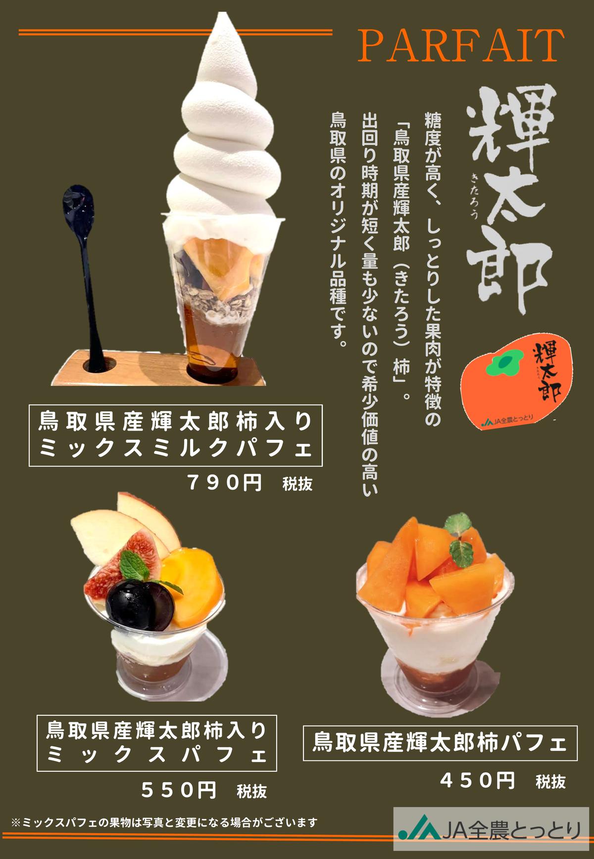 鳥取輝太郎柿フェア.png