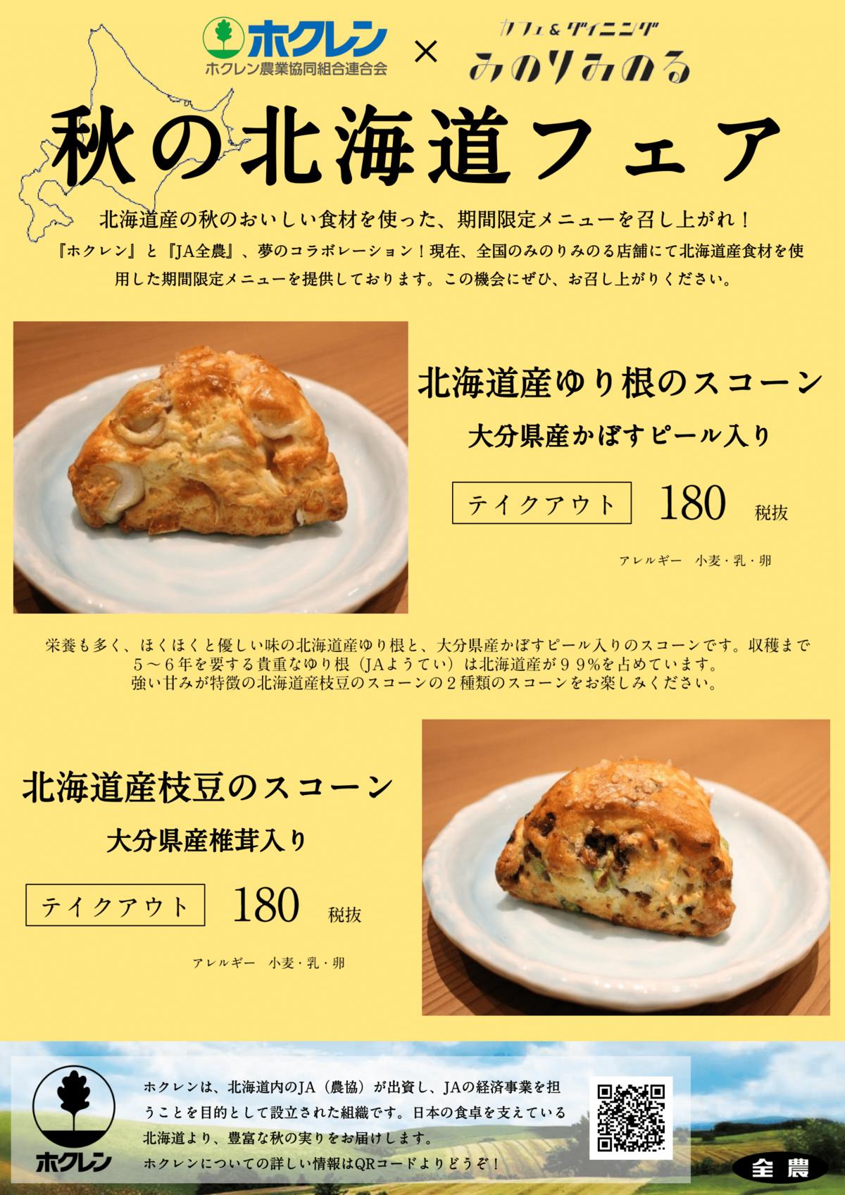 北海道フェアPOP(みのりみのる大分)-2.png