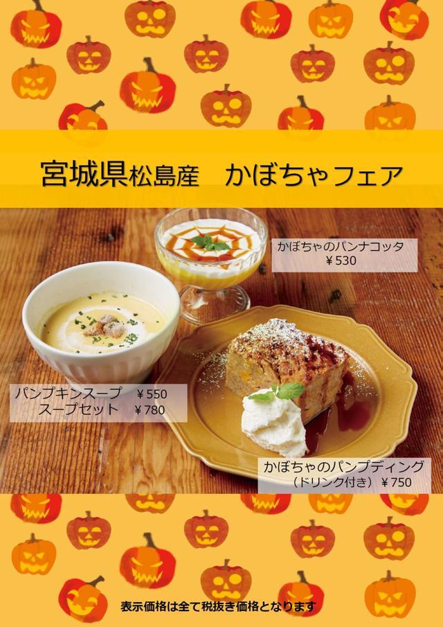 仙台 かぼちゃフェア.jpg