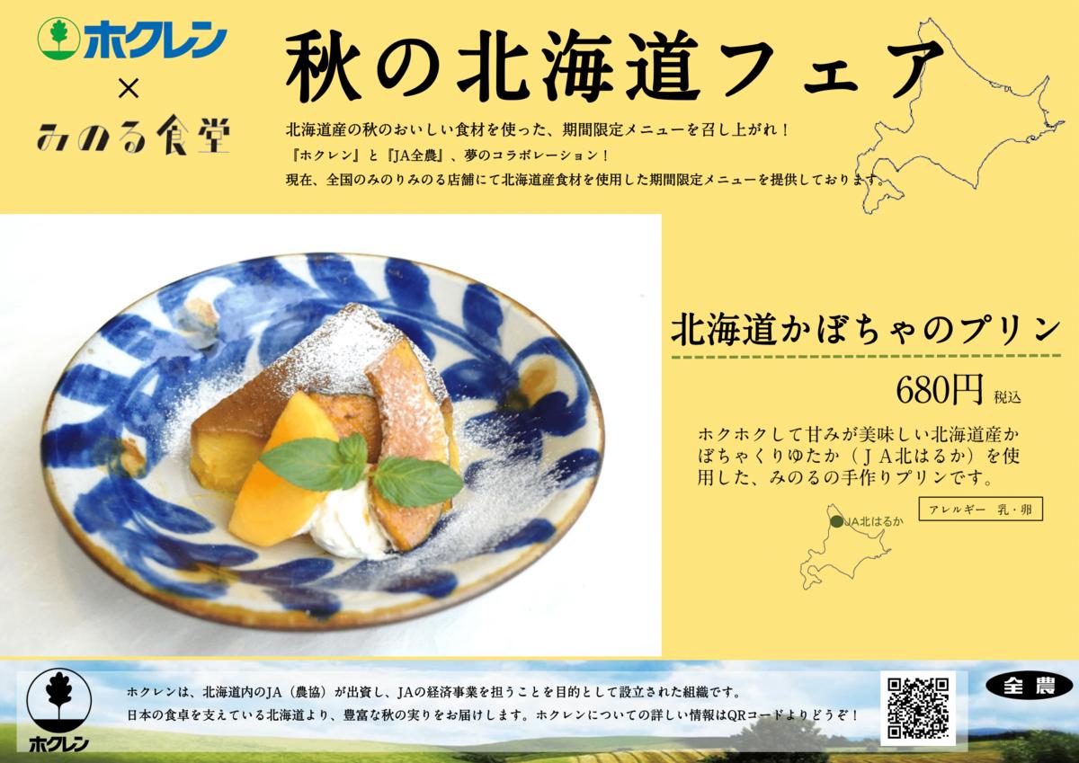 ④北海道フェアPOP(みのる食堂銀座)プリンのみ-1.png