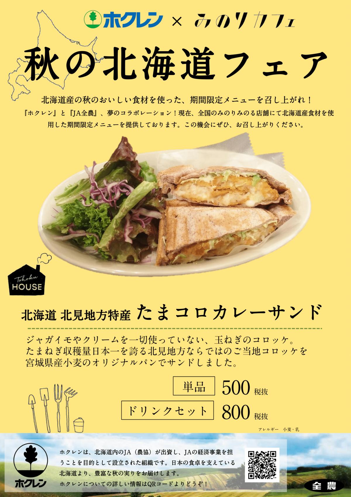北海道フェアPOP(みのり仙台)-1.png