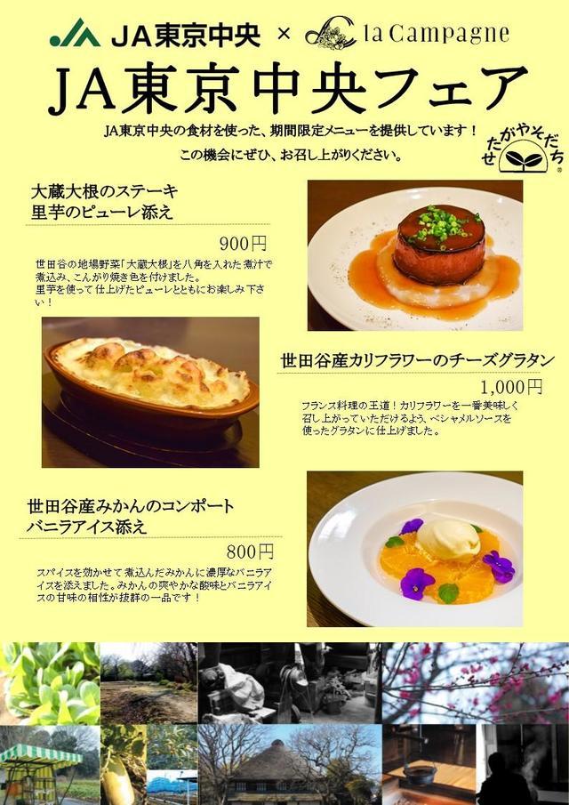 20191128_①JA東京中央フェアメニュー・店内用.jpg