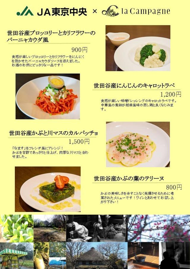 20191128_②JA東京中央フェアメニュー・店内用.jpg