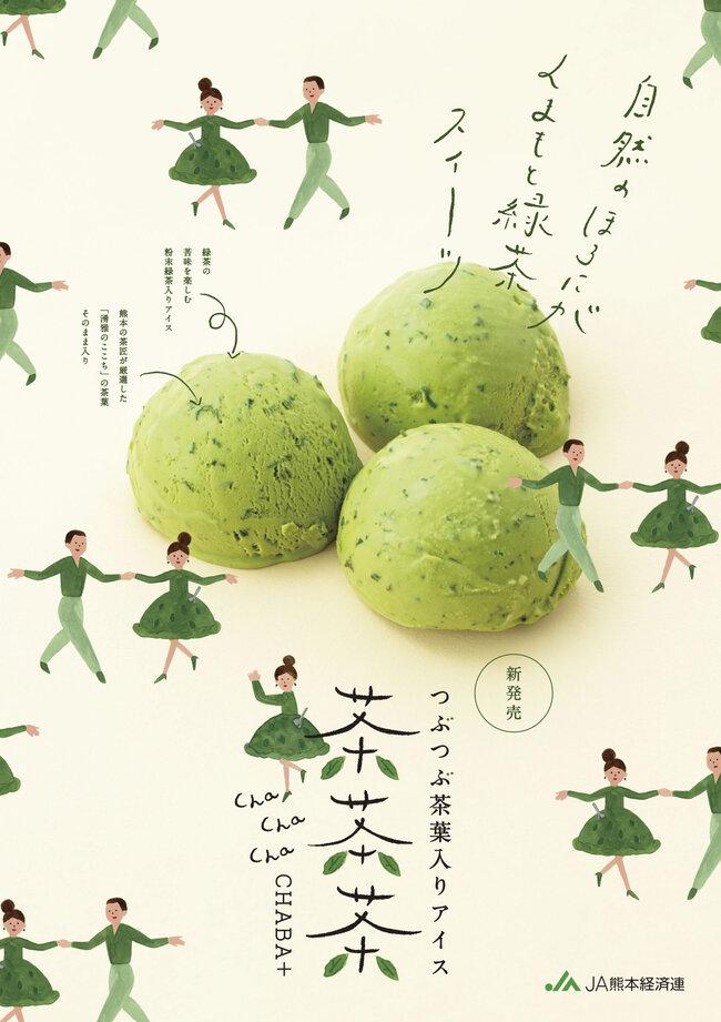 つぶつぶ茶葉入りアイス茶茶茶_designA_ol.jpg