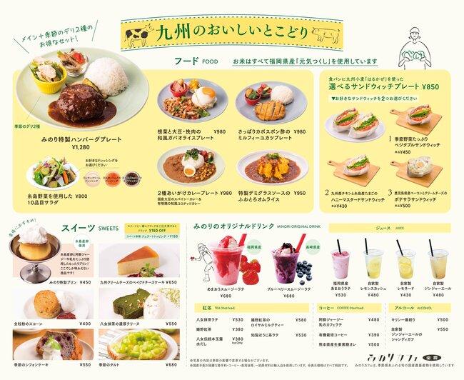 みのるりカフェ_福岡_メニューパネル_page-0001.jpg