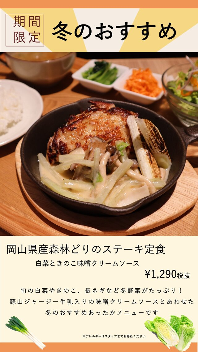 1225-2 白菜チキンステーキ.jpg