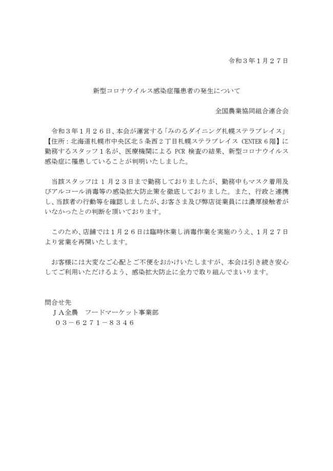 20210127札幌リリースVo.03_pages-to-jpg-0001.jpg