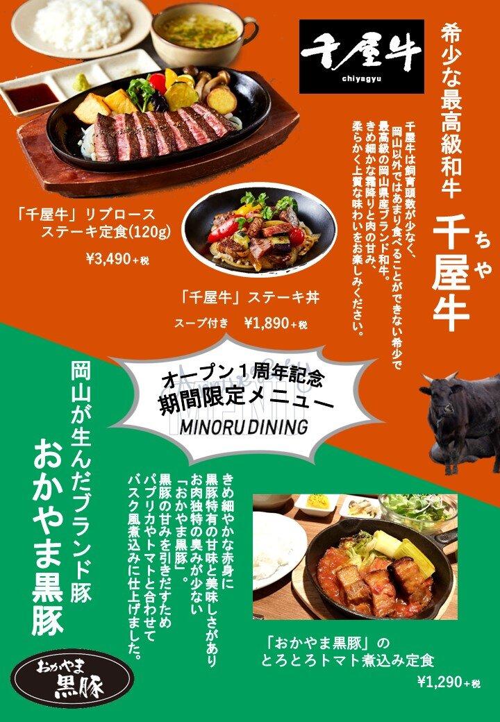 0226千屋牛・おかやま黒豚フェアPOP04.jpg