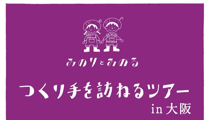 つくりてを訪ねる 大阪案.png