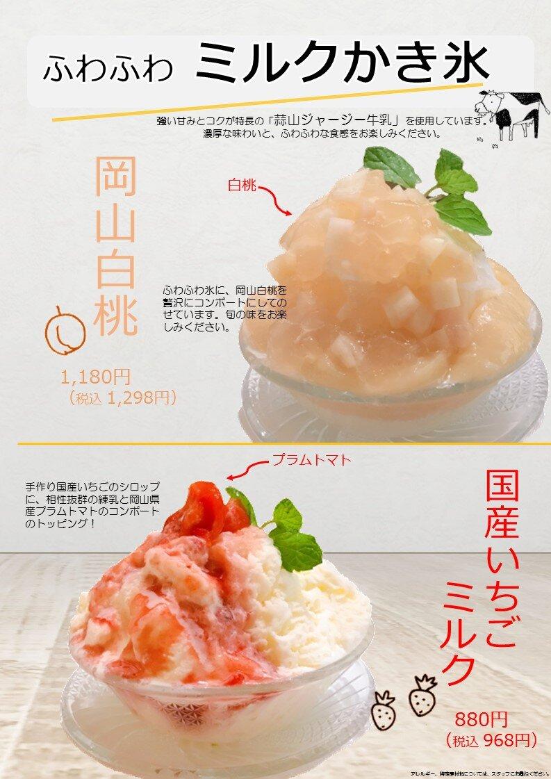 最終【岡山】かき氷POP.jpg