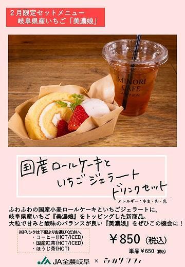 200204いちごロールケーキ(POP) .jpg