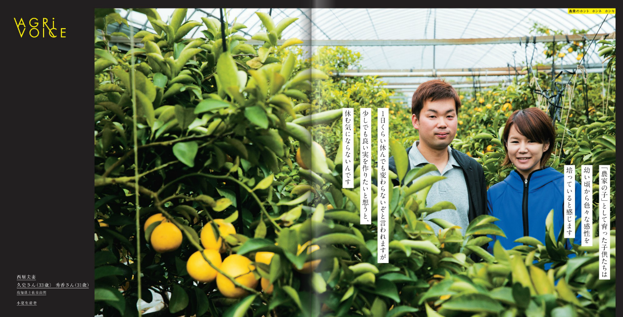 AGRIFUTURE48 より.png