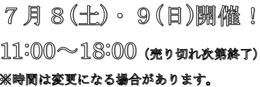 和歌山 開催日.png