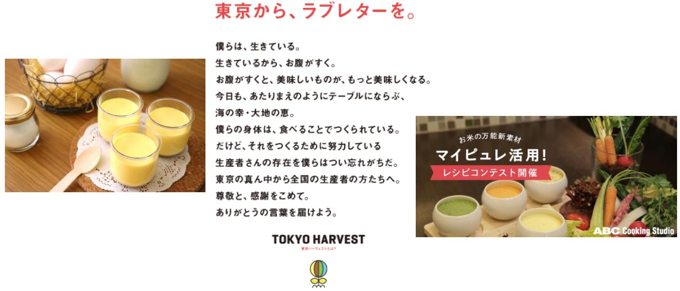 東京ハーベスト概念.png