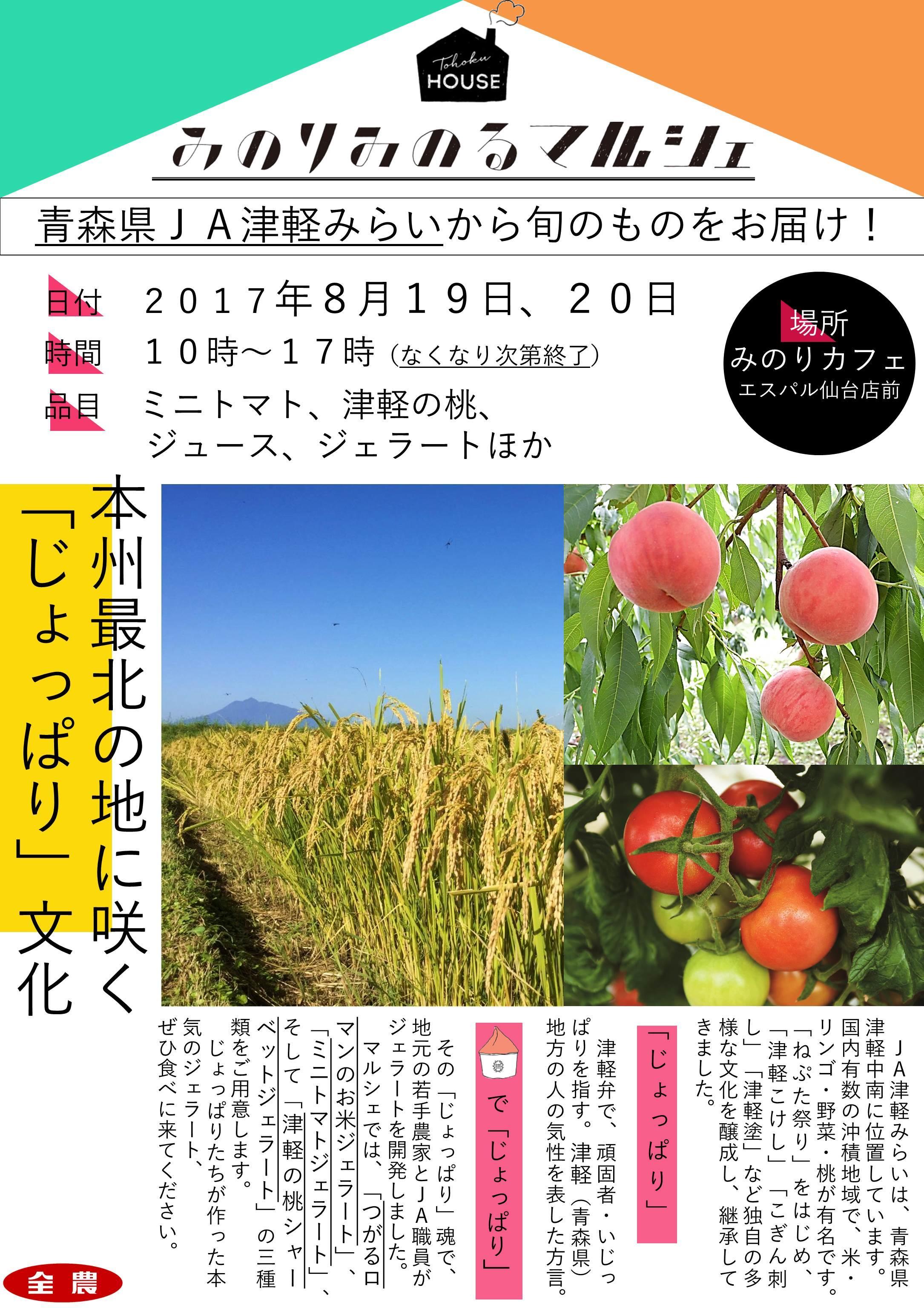 02201707_JA津軽みらい_告知ポスター - JPEG.jpg